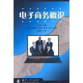 【二手包邮】电子商务概论 于卫红 国防工业出版社
