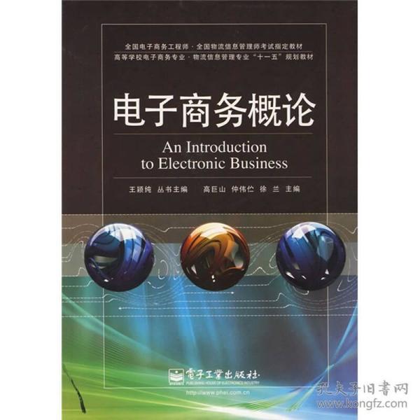 """全国电子商务专业·物流信息管理专业""""十一五""""规划教材:电子商务概论"""
