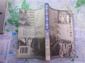 北京人和上海人趣谈:中国双城记