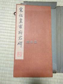 宋拓 皇甫府君碑 昭和9年 1934年 西东书房  金属版珂罗 一函一册全  33x17 cm
