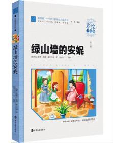 素质版·小学语文新课标必读丛书:绿山墙的安妮(彩绘注音)