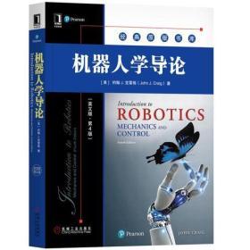 GL-QS机器人学导论(英文版·第4版)