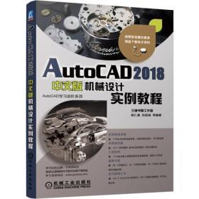 AutoCAD 2018中文版机械设计实例教程