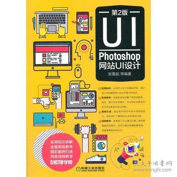 UIPHOTOSHOP网站UI设计 第2版