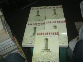 亲历重大历史事件实录(全五卷) 品如图 货号21-1