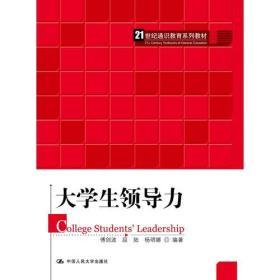 大学生领导力(21世纪通识教育系列教材)