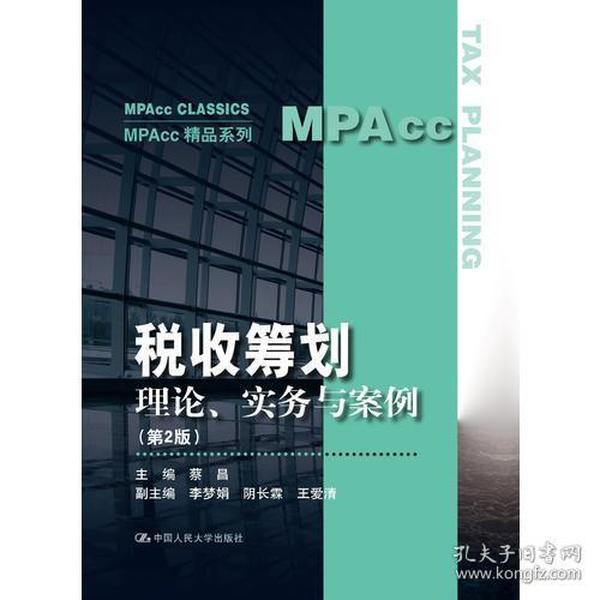 税收筹划:理论、实务与案例(第2版)(MPAcc精品系列)