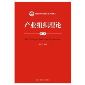 产业组织理论(第二版)(新编21世纪经济学系列教材)