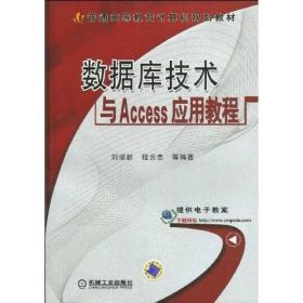 数据库技术与Access应用教程