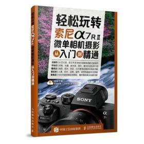 轻松玩转 索尼a7RⅡ微单相机摄影从入门到精通
