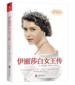 伊丽莎白女王传(新版)