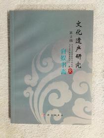 文化遗产研究(第2辑,图文本)