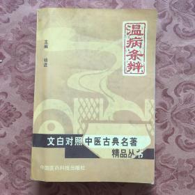 中医类:文白对照中医古典名著精品丛书-温病条辩