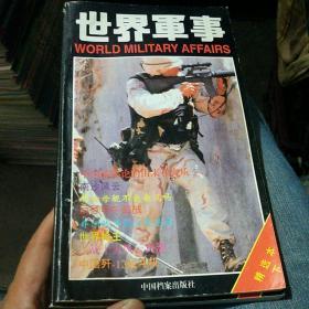 世界军事 精选本 下