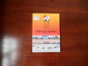 5.18国际博物馆日博物馆和共同的遗产(珍藏纪念卡册)(10张卡,已用)