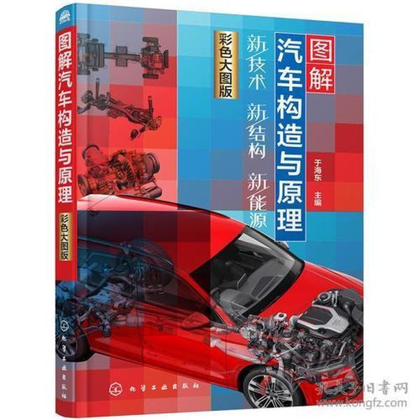图解汽车构造与原理