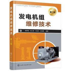 发电机组维修技术(第二版)