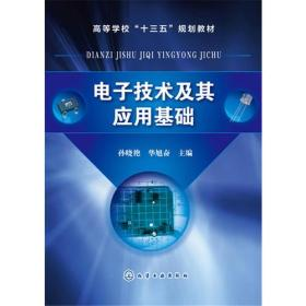 电子技术及其应用基础(孙晓艳)