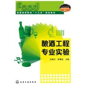 【全新正版】酿酒工程专业实验(张楷正)9787122307972化学工业出版社