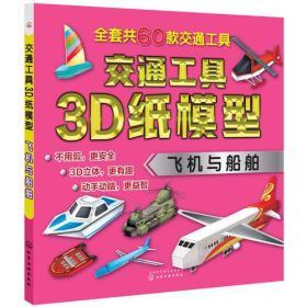 交通工具3D纸模型——飞机与船舶