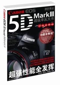 佳能EOS 5D Mark Ⅲ超级单反天书