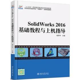 SolidWorks 2016基础教程与上机指导 专著 刘萍华主编 SolidWorks 2016 ji chu jiao cheng