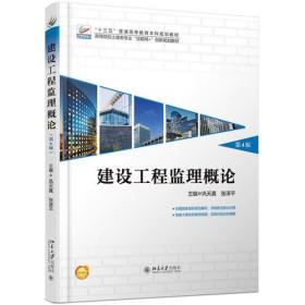 建设工程监理概论(第4版)