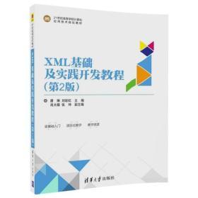 XML基础及实践开发教程第二2版/唐琳刘彩虹肖大薇张坤清华大学出