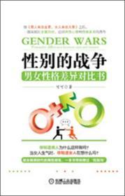 性别的战争:男女性格差异对比书
