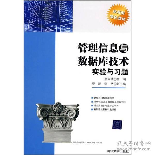 管理信息与数据库技术实验与习题