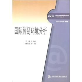 """工学结合新思维高职高专财经类""""十二五""""规划教材:国际贸易环境分析"""