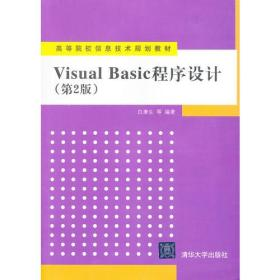 Visual Basic程序设计(第2版)(高等院校信息技术规划教材)
