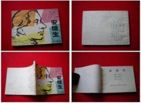 《安徒生》,上海1981.12一版一印26万册10品,7118号,连环画