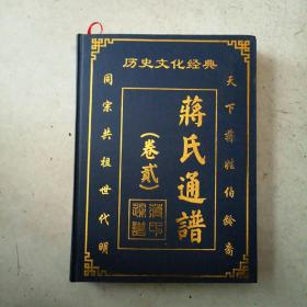 蒋氏通谱(卷二)