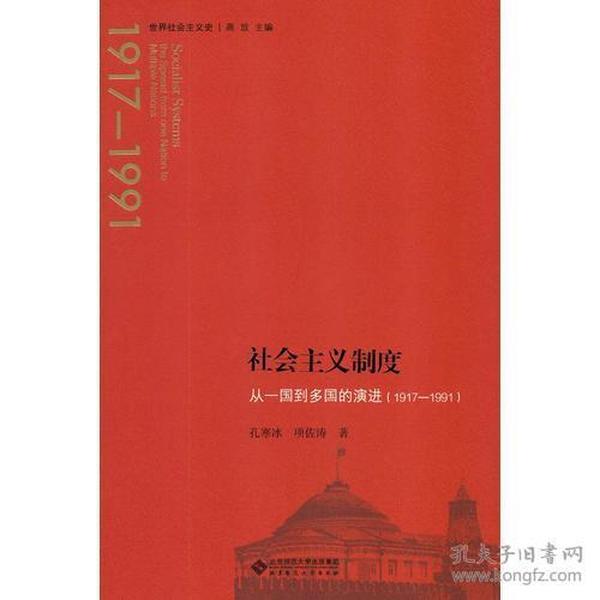 社会主义制度:从一国到多国的演进(1917—1991)