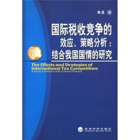 国际税收竞争的效应、策略分析:结合我国国情的研究