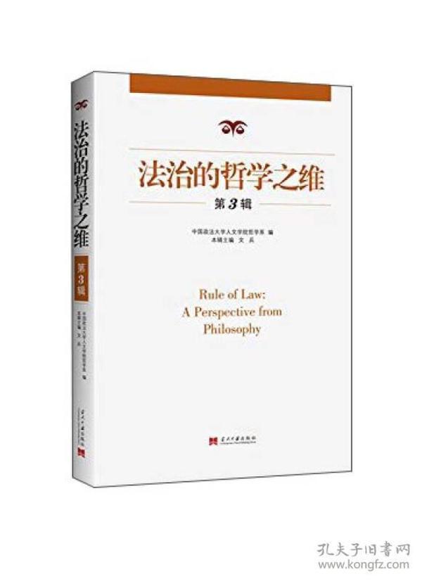 法治的哲学之维(第3辑)