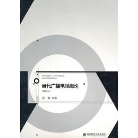 当代广播电视概论 陈莉 南京师范大学出版社 9787565102196