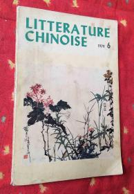 中国文学 法文月刊1979年 第6期(法文)