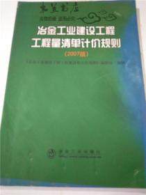 冶金工业建设工程工程量清单计价规则(2007版)冶金工业出版社 大16开平装