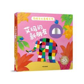 花格子大象镜子书:艾玛的新朋友