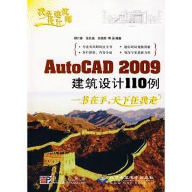 我是建筑设计师:AutoCAD 2009建设设计110例(1DVD)