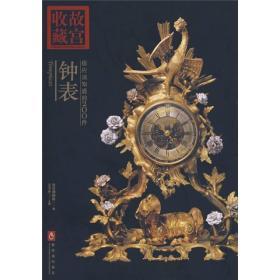 故宫收藏:你应该知道的200件钟表