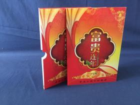 富贵连年《中国小钱币珍藏册》 (80版1角10连号 一枚祝福吉祥币)