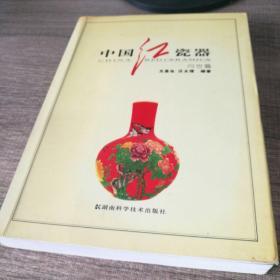 中国红瓷器.问世篇