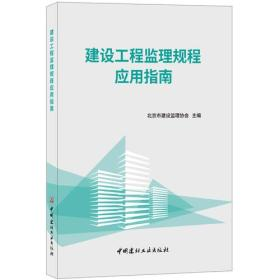 建设工程监理规程应用指南
