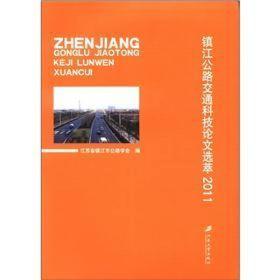 镇江公路交通科技论文选萃(2011)