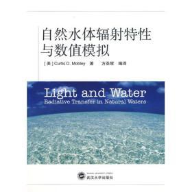 自然水体辐射特性与数值模拟
