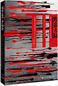 野蛮大陆 第二次世界大战后的欧洲 (精装 全一册)