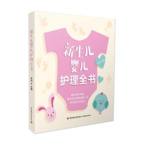 正版新书】新生儿婴儿护理全书